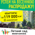 ЖК «Летний Сад»